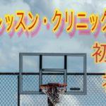5月日程決定!バスケットプラス1 岡山コミュニティスクール。